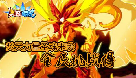 奥奇传说焚天力量圣魂来袭 全民挑战得