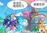 洛克王国四格漫画之颜色