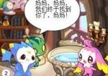 洛克王国四格漫画之鬼故事