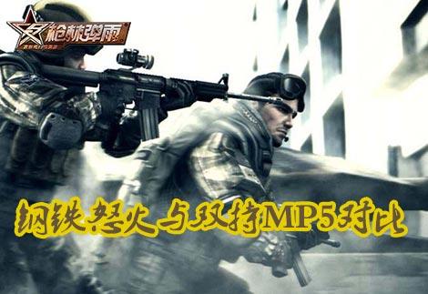 枪林弹雨钢铁怒火与双持MP5对比