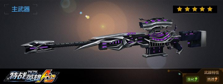 巴雷特-银翼主宰武器展示