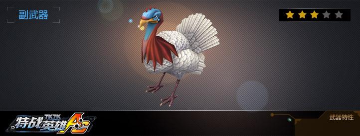 感恩的鸡武器展示