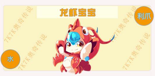 奥奇传说龙虾宝宝图鉴技能表