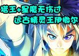传奇塔王+传奇星魔无伤过远古精灵王伊撒尔 远古精灵王伊撒尔怎么打