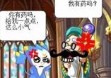 洛克王国四格漫画之迪莫借药