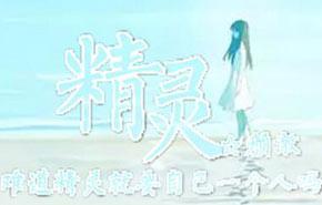 [月下听雪]<精灵>