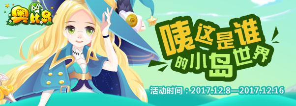 【活动】小岛世界活动玩法赢红宝石