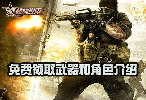 枪林弹雨升级免费领取武器和角色一览