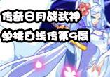 奥拉星英雄天机塔白浅传第9层打法 传奇日月战武神单挑