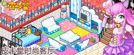 m.hv599.com鸿运国际手机版_皮卡堂时尚客厅,等你装扮