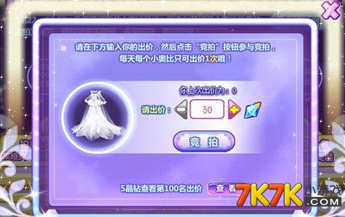 奥比岛绚烂宝石长裙怎么获得?