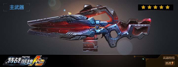 天火流星武器展示