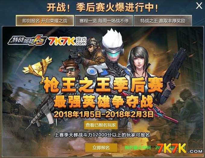 ag8亚游:特战英雄枪王之王比赛火热开启
