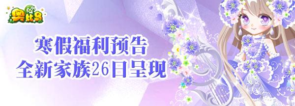 hv599手机版_奥比岛寒假福利预告-1月26日抢先版