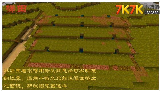 像炒房一样炒农地_迷你世界梯田怎么做 超大农田做法_迷你世界农田_7k7k迷你世界