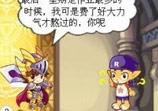洛克王国四格漫画之黄金时期