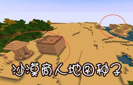 迷你世界铁匠铺种子 沙漠商人地图种子