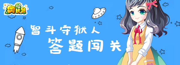 hv599手机版,m.hv599.com鸿运国际手机版,鸿运国际最新网址_奥比岛智斗守狱人答题闯关挑战