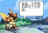 洛克王国四格漫画之三字经