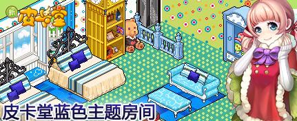 皮卡堂蓝色主题房间,等你装扮