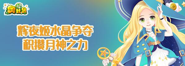 奥比岛月神之力-辉夜姬的水晶争夺