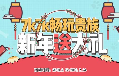 m.hv599.com鸿运国际手机版_7k7k畅玩贵族新年送大礼
