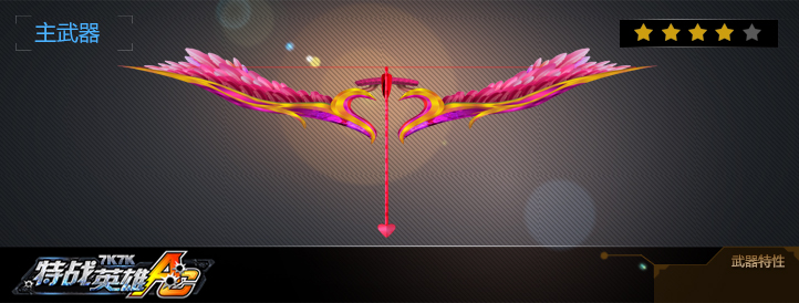 甜蜜之弓武器展示