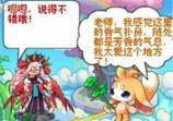 鸿运国际最新网址_洛克王国四格漫画之仙境一日游