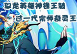 驭龙英雄神锋王骑过一代宗师奇灵王 一代宗师奇灵王怎么打