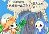 hv599手机版_洛克王国四格漫画之区别