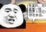 hv599手机版_洛克王国四格漫画之绿色食品