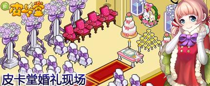 m.hv599.com鸿运国际手机版_皮卡堂圣洁婚礼,等你装扮