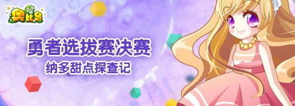 m.hv599.com鸿运国际手机版_奥比岛勇者选拔赛之纳多甜点探查记