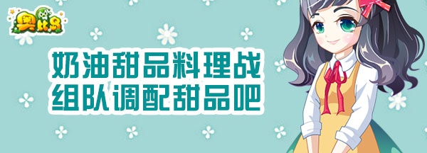 hv599手机版,m.hv599.com鸿运国际手机版,鸿运国际最新网址_奥比岛奶油甜品料理战调配甜品