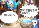 洛克王国四格漫画之假神