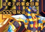 鸿运国际最新网址_法老王的黄金回廊SSS级玩法