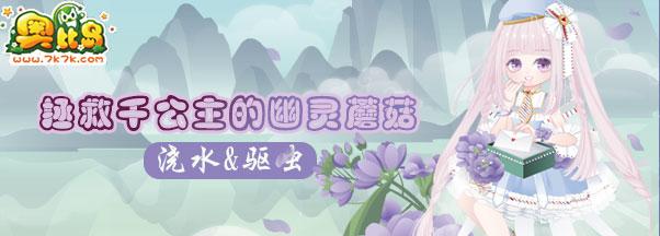 奥比岛拯救千公主的幽灵蘑菇