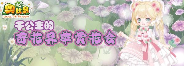 奥比岛千公主奇花异草赏花会