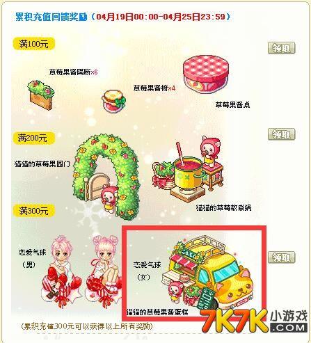 皮卡堂草莓蛋糕床_皮卡堂猫猫的草莓果酱蛋糕获得方法_皮卡堂家具_7k7k皮卡堂