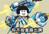 奧拉星四格漫畫:唐僧的緊箍咒