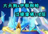 m.hv599.com鸿运国际手机版_远古大妖大天狗+扶桑大神伊邪那岐过镜像塔118层