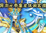 m.hv599.com鸿运国际手机版_龙族至尊帝皇龙单亚比休闲实战