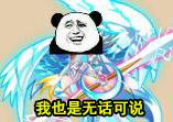 奥拉星四格漫画:三心二意