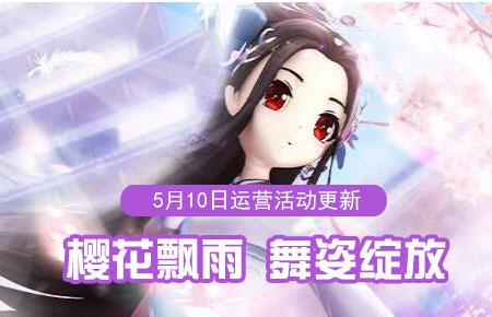 梦幻恋舞5月10日运营活动更新 丰厚好礼等你拿