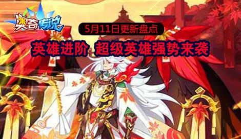 奥奇传说5月11日更新盘点 赤妖王&青龙传说进化