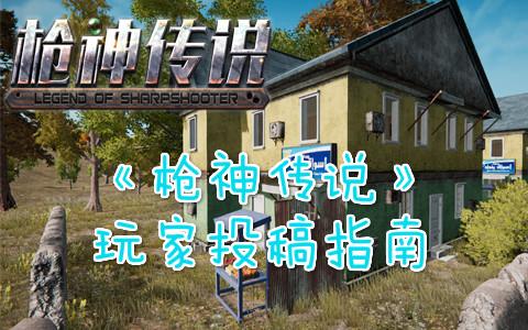 m.hv599.com鸿运国际手机版_《枪神传说》投稿指南