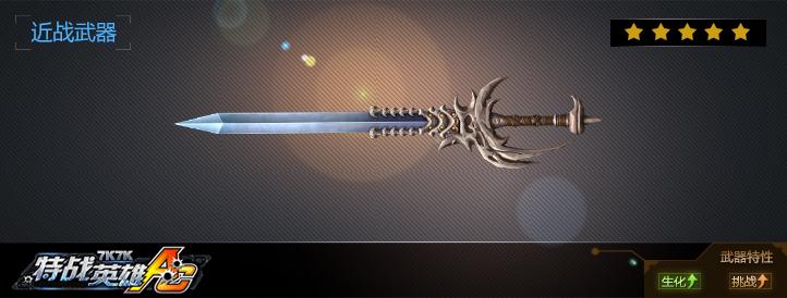 龙骨剑武器展示