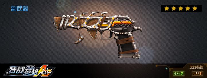 龙骨手枪武器展示