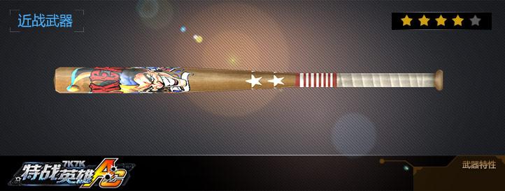 小丑棒球棍武器展示