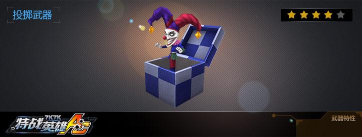 小丑惊吓盒武器展示